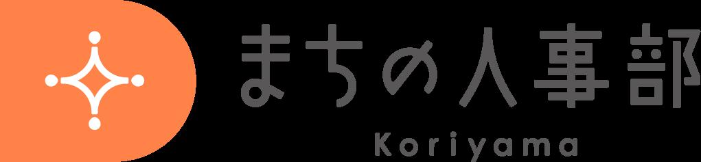 まちの人事部 Koriyama